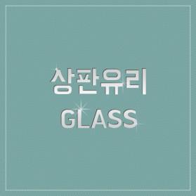 전화대/소파협탁 유리